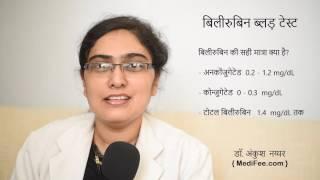 Bilirubin Test (in Hindi)
