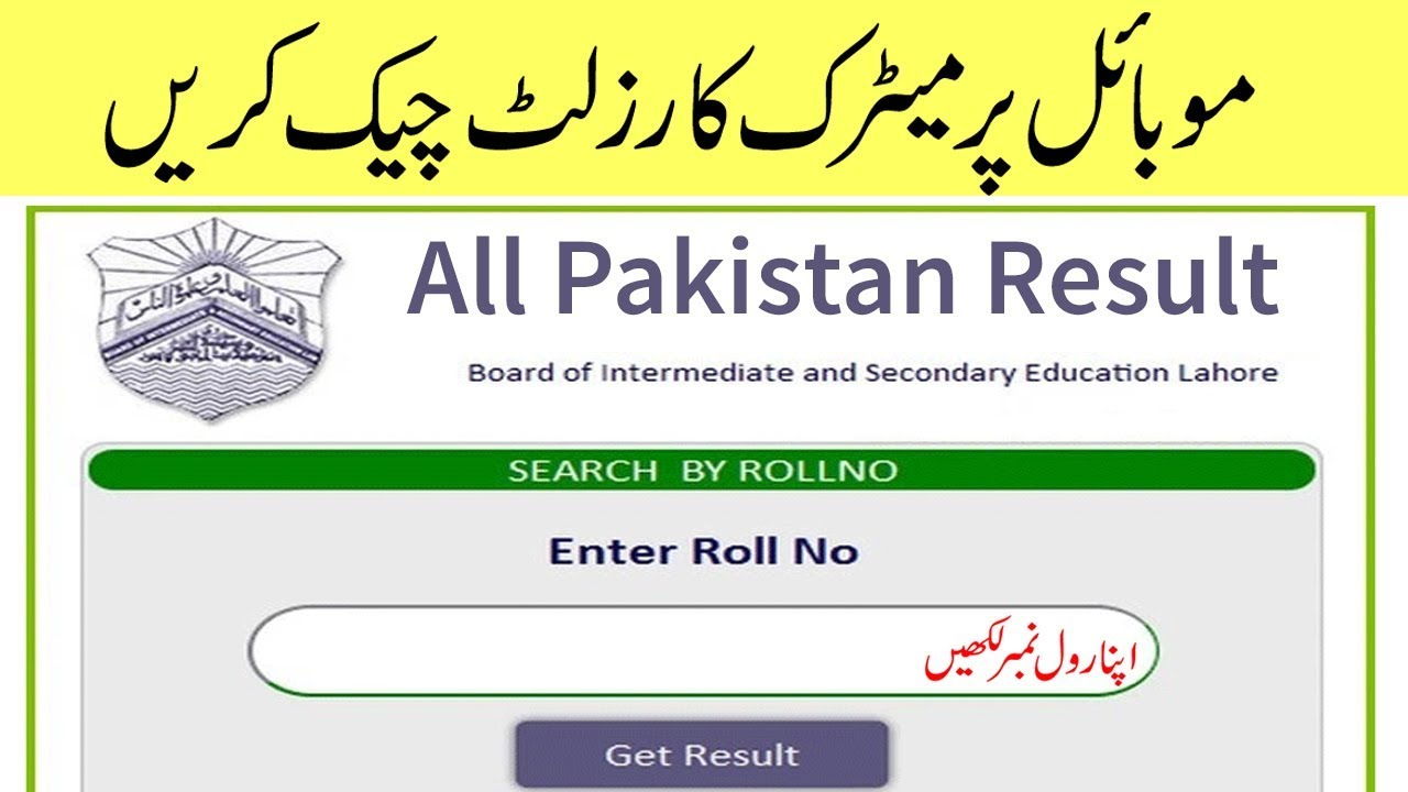 Check Matric Result 2019 | How To check 10th Class Result 15