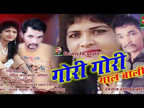 Gori Gori Gal Wali Rohit Jaiswal Rohit Chouhan