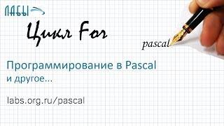 паскаль видео урок 5: Цикл со счетчиком в Паскале (цикл for ). By Mayer S.F.