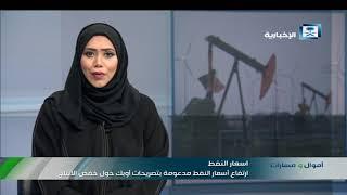 ارتفاع أسعار النفط مدعومة بتصريحات أوبك حول خفض الإنتاج