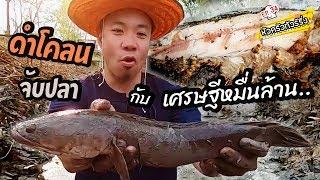 ดีเจภูมิ-vs-เศรษฐีหมื่นล้าน-ดำโคลน-จับปลาช่อน-หัวครัวทัวร์ริ่ง-ep-34