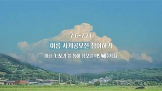 [유안타증권 사계공모전] 봄, 수상작 시낭송 영상 통합본