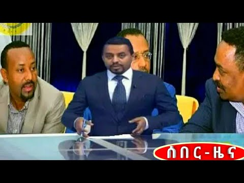Ethiopia breaking news today March 24, 2018    | Best Latest ethiopian news  2018