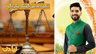 Naya Din | SAMAA TV | 15 January 2021