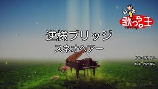 【カラオケ】逆様ブリッジ/スネオヘアー