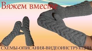 Вязание спицами  Варежки Беллы из фильма Сумерки