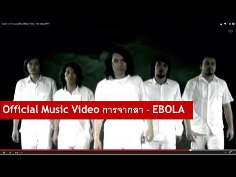 Ebola - การจากลา (Official Music Video - The Way 2007)