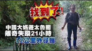 大媽遊太魯閣離奇失蹤21小時 12公里外尋獲沒穿鞋 | 台灣蘋果日報