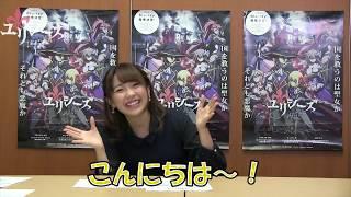 「おさらいユリシーズ」 第9回 出演:高田憂希