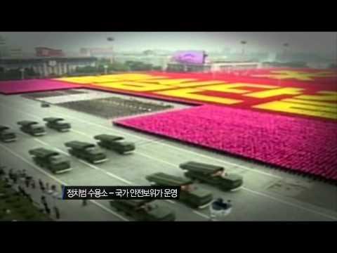 북한정치범수용소, 북한여성, 북한아동 (고백, 우리는 인간이 아니었다!)