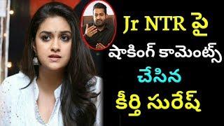Jr NTR పై షాకింగ్ కామెంట్స్ చేసిన కీర్తి సురేష్  | Tollywood latest news | Tollyticket