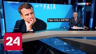 Киселёв указал на ошибку Макрона - Россия 24