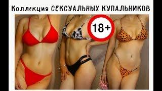 МОЯ КОЛЛЕКЦИЯ КУПАЛЬНИКОВ 18+ ПРИМЕРКА | ЗАКАЗ С ZAFUL