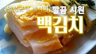 백김치 (임성근님이 알토란에서 소개한 레시피)