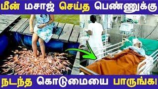 மீன் மசாஜ் செய்த பெண்ணுக்கு நடந்த கொடுமையை பாருங்க! | Tamil News | Tamil Seithigal