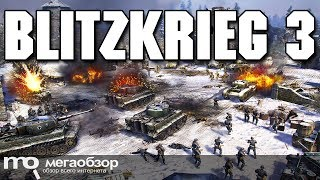 Обзор Блицкриг 3. Blitzkrieg 3 review