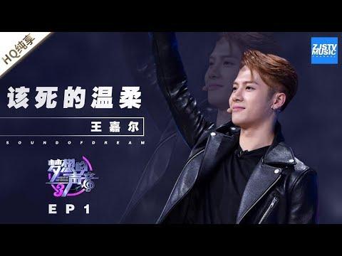[ 纯享 ] Jackson Wang王嘉尔《该死的温柔》《梦想的声音3》EP1 20181026 /浙江卫视官方音乐HD/