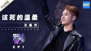 [ 纯享 ]Jackson Wang王嘉尔《该死的温柔》《梦想的声音3》EP1 20181026 /浙江卫视官方音乐HD/ thumbnail