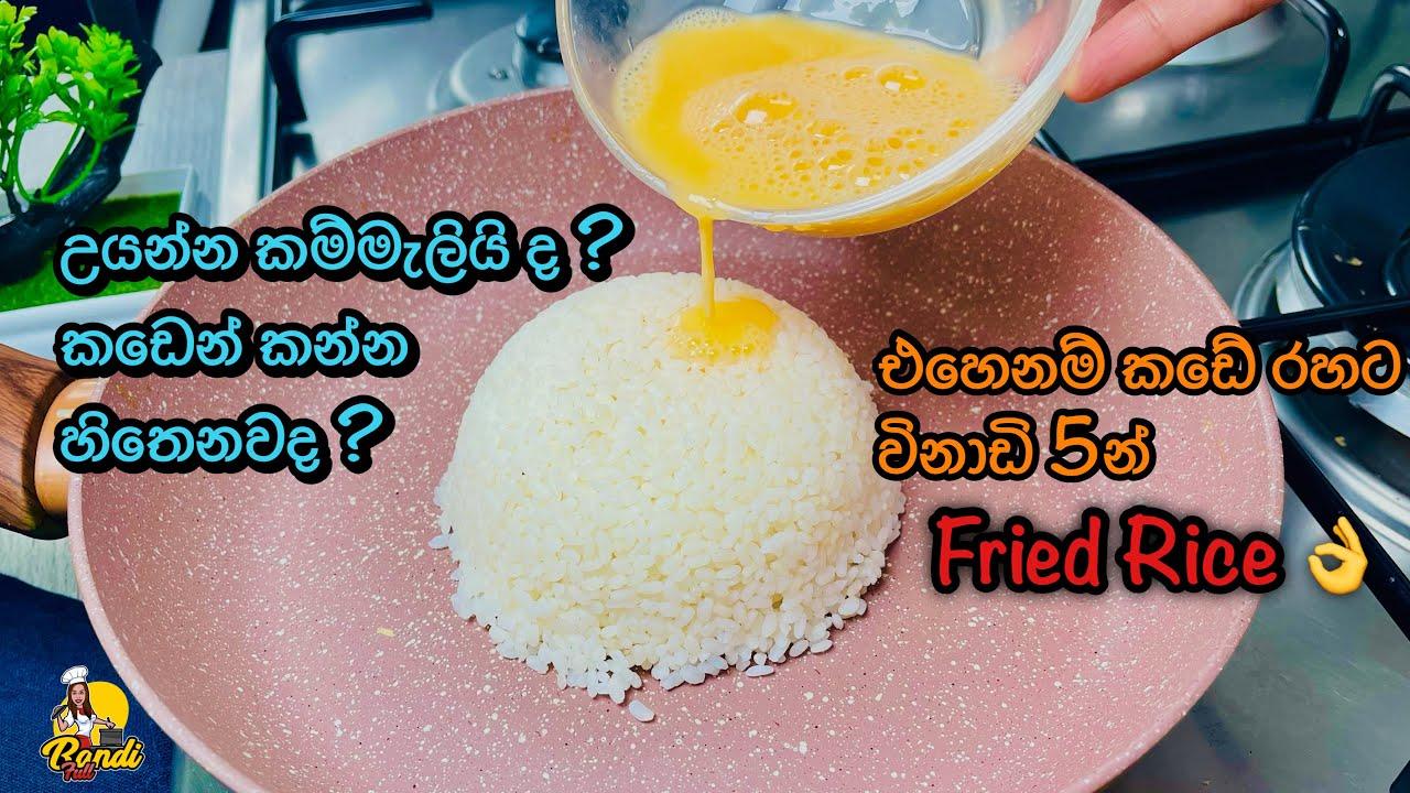 කඩෙන් කන්න හිතෙන වෙලාවට විනාඩි 5න් හදා ගන්න පුලුවන් Fried Rice එකක් 👌Egg Fried Rice Recipe Bandifull