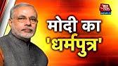 Vishesh: Narendra Modi's son from Nepal