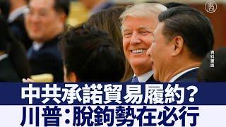 中方承諾貿易履約 川普:仍保留脫鉤選項|新唐人亞太電視|20200621