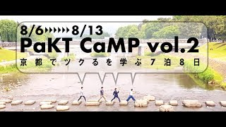 PaKT CaMP vol.2 thumbnail