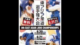 第8回東アジア柔道選手権大会 / 8th EAST ASIAN JUDO CHAMPIONSHIPS