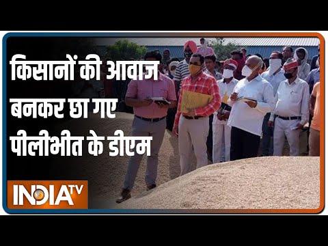 किसानों के साथ होती लूट देख चढ़ा Pilibhit के DM का पारा, दिखाया 'रौद्र रूप', वायरल हुआ वीडियो