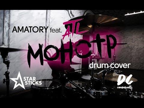 Клип Amatory - Монстр (feat. ATL)