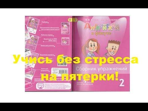 английский в фокусе 2 класс, сборник упражнений, решебник, готовые домашние задания