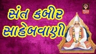 Sant Kabir Vani - Sant Kabir Saheb Na Bhajan - Hemant Chauhan Gujarati Bhajan Songs Non Stop -  2017
