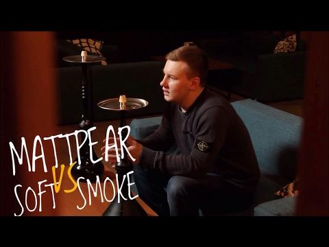KL15: MATTPEAR Vs. SOFT SMOKE – КАКОЙ КАЛЬЯН ЛУЧШЕ?