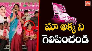 Minister Sabitha Indra Reddy Speech | Telangana Graduate MLC Elections | Harish Rao |YOYO TV Channel
