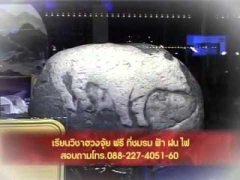 012 เกร็ดฮวงจุ้ย โดย อาจารย์หม่า หินอัญมณี รูปควาย