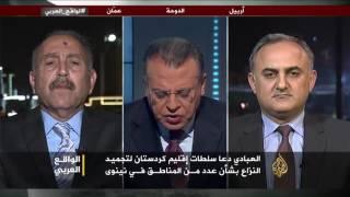 الواقع العربي- الموصل وخلافات بغداد وأربيل