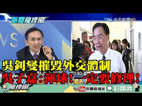 【精彩】吳釗燮摧毀外交體制 吳子嘉:渾球!一定要修理他這種人!