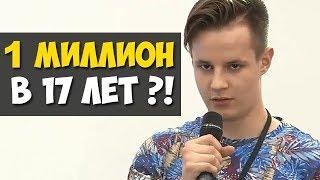 САМОРАЗВИТИЕ: Как заработать миллион рублей за год?