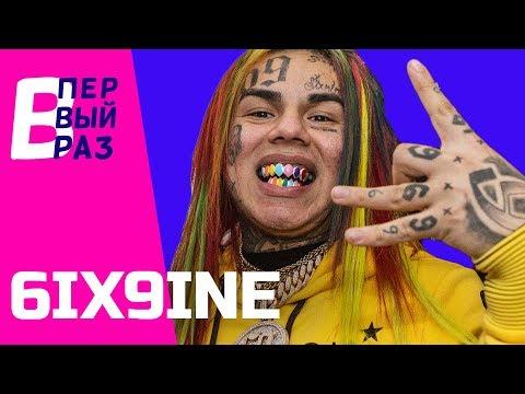 6ix9ine смотрит детскую пародию на себя | В ПЕРВЫЙ РАЗ