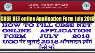 How to Fill CBSE NET online Application Form July 2018 ? / UGC नेट जुलाई 2018 ऑनलाइन फ़ॉर्म कैसे भरे