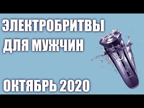 ТОП—7. Лучшие электробритвы для мужчин 2020 года. Рейтинг на Апрель!