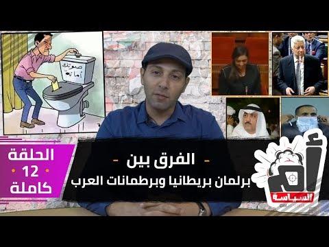 الفرق بين برلمان بريطانيا وبرطمانات العرب | الحلقة ١٢ كاملة