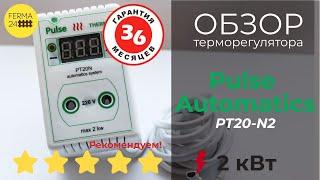 ТЕРМОРЕГУЛЯТОР Pulse Automatics PT20-N2 для инкубатора, террариума, сушилки. Обзор и настройка.