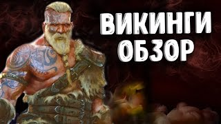 ОБЗОР ИГРЫ ВИКИНГИ - REVIEW VIKINGS: Wolves of Midgard GAME