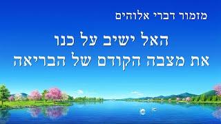 שיר משיחי   'האל ישיב על כנו את מצבה הקודם של הבריאה'