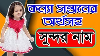 Most Beautiful Baby girls name and her Meanings with Bangla Video