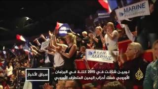 مارين لوبين.. يمينية تطمح لرئاسة فرنسا