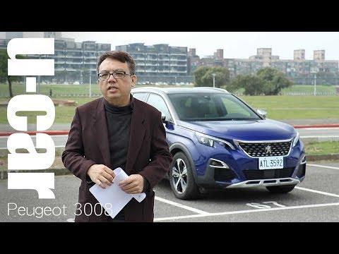 【U-CAR臺北車展 Peugeot專區】Bob帶你看Peugeot 3008 中文字幕 | U-CAR 線上車展