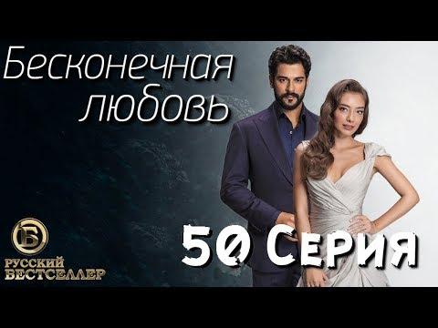 Бесконечная Любовь (Kara Sevda) 50 Серия. Дубляж HD1080