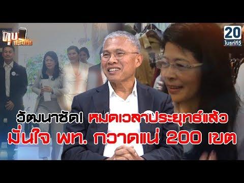 """ปี 62 เพื่อไทยชนะ ? เลือกตั้ง """"ประเทศจะได้อะไร"""" - วันที่ 03 Dec 2018"""